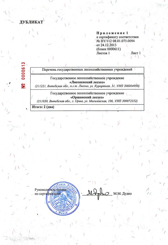 Сертификация Оршанский лесхоз Сертификат соотвествия Скачать